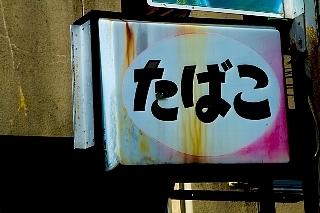 LOK_kuchitatabakonokanban3.jpg